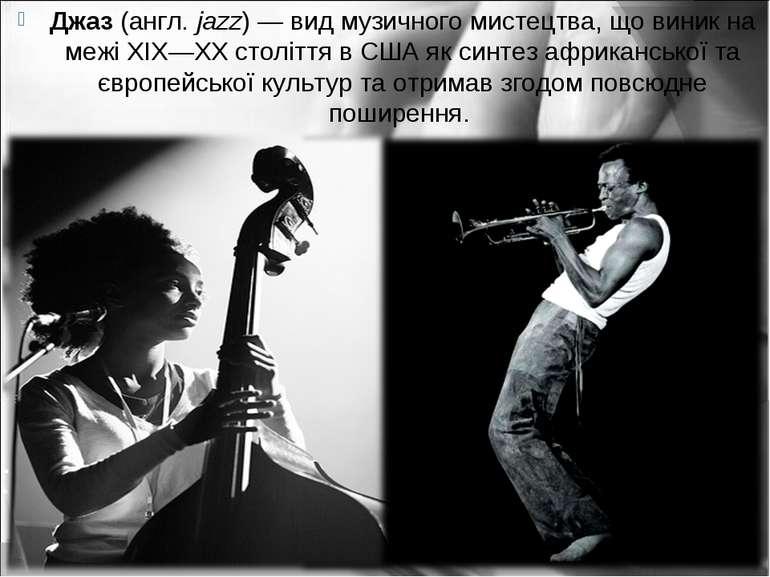 Джаз (англ. jazz)— вид музичного мистецтва, що виник на межі XIX—XX століття...