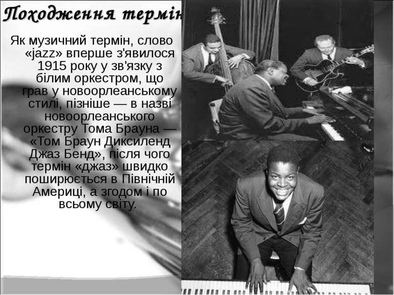 Походження терміну Як музичний термін, слово «jazz» вперше з'явилося 1915 рок...