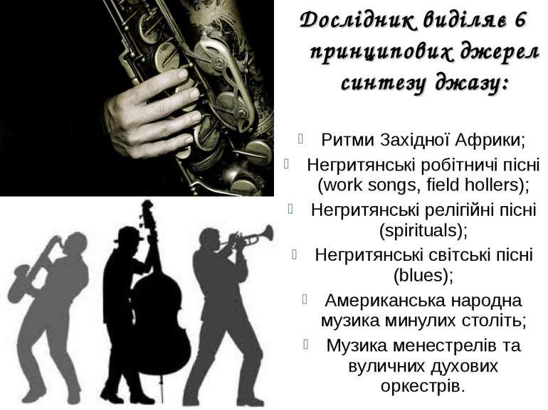 Джаз Дослідник виділяє 6 принципових джерел синтезу джазу: Ритми Західної Афр...