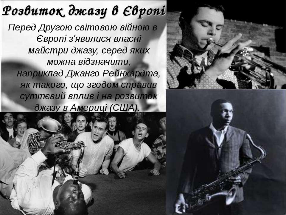Розвиток джазу в Європі Перед Другою світовою війною в Європі з'явилися власн...