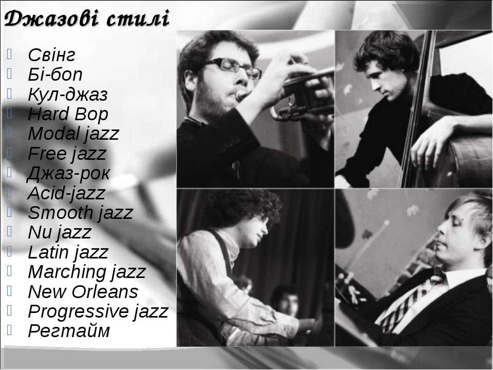 Джазові стилі Свінг Бі-боп Кул-джаз Hard Bop Modal jazz Free jazz Джаз-рок Ac...