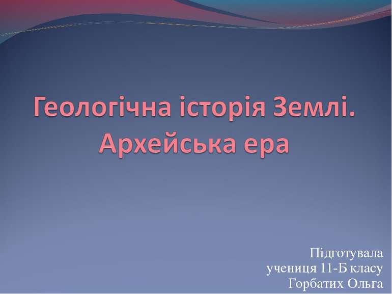 Підготувала учениця 11-Б класу Горбатих Ольга