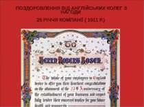 ПОЗДОРОВЛЕННЯ ВІД АНГЛІЙСЬКИХ КОЛЕГ З НАГОДИ 25 РІЧЧЯ КОМПАНІЇ ( 1911 Р.)