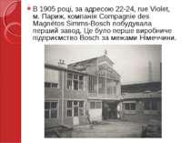 В 1905 році, за адресою 22-24, rue Violet, м. Париж, компанія Compagnie des M...