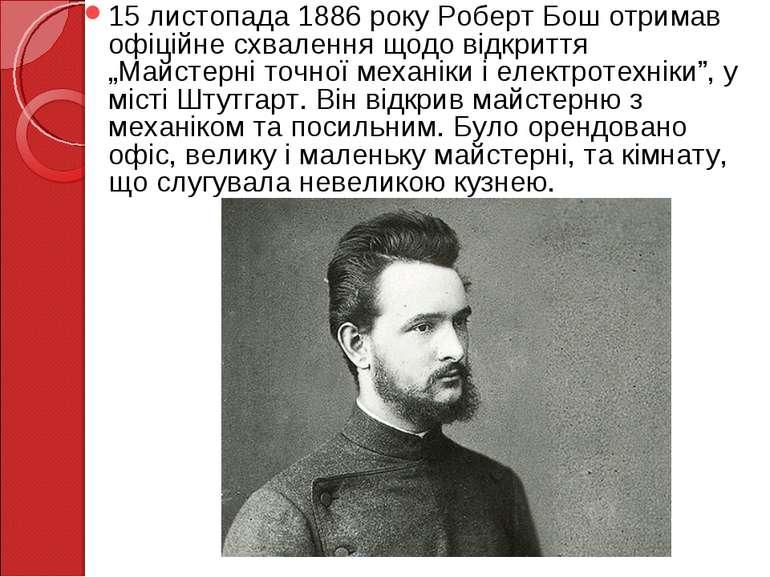 """15 листопада 1886 року Роберт Бош отримав офіційне схвалення щодо відкриття """"..."""