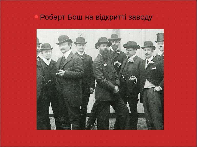 Роберт Бош на відкритті заводу
