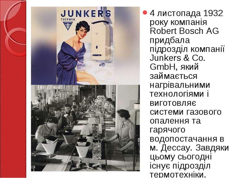 4 листопада 1932 року компанія Robert Bosch AG придбала підрозділ компанії Ju...