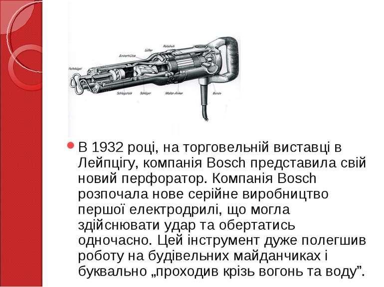 В 1932 році, на торговельній виставці в Лейпцігу, компанія Bosch представила ...