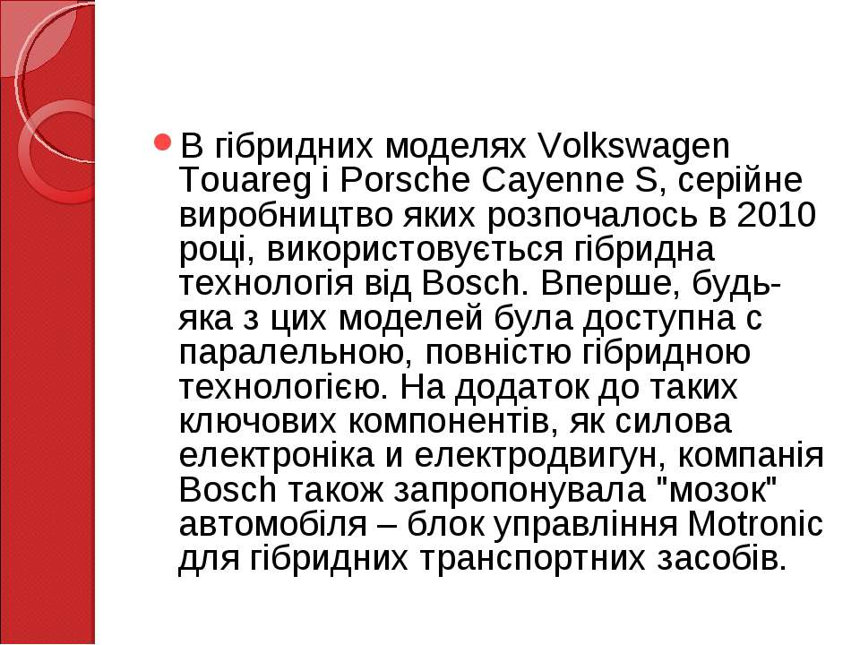 В гібридних моделях Volkswagen Touareg і Porsche Cayenne S, серійне виробницт...