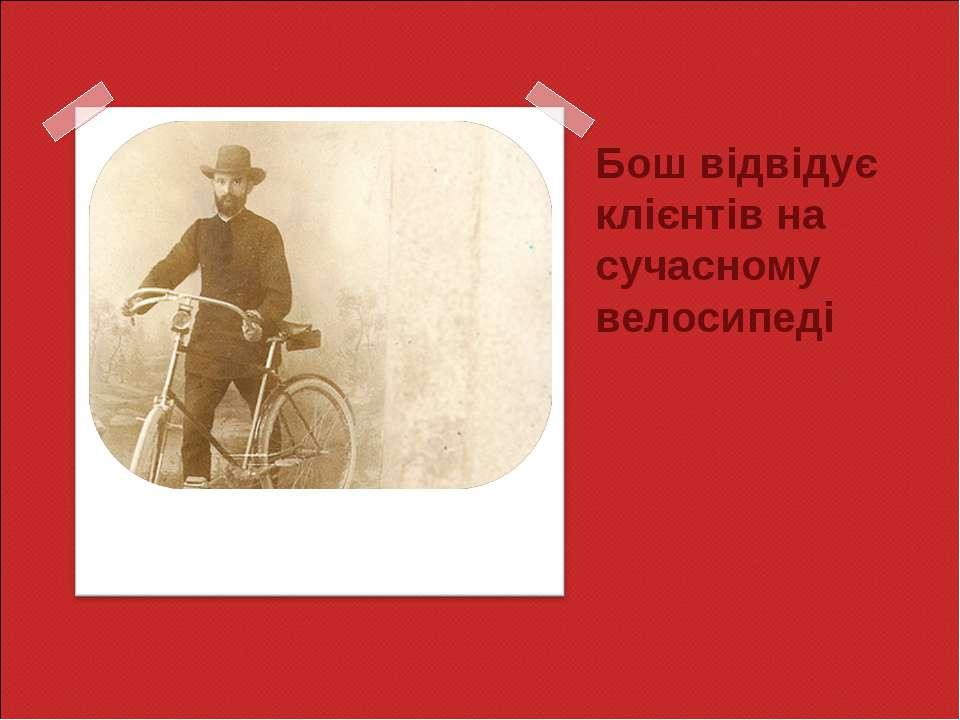Бош відвідує клієнтів на сучасному велосипеді