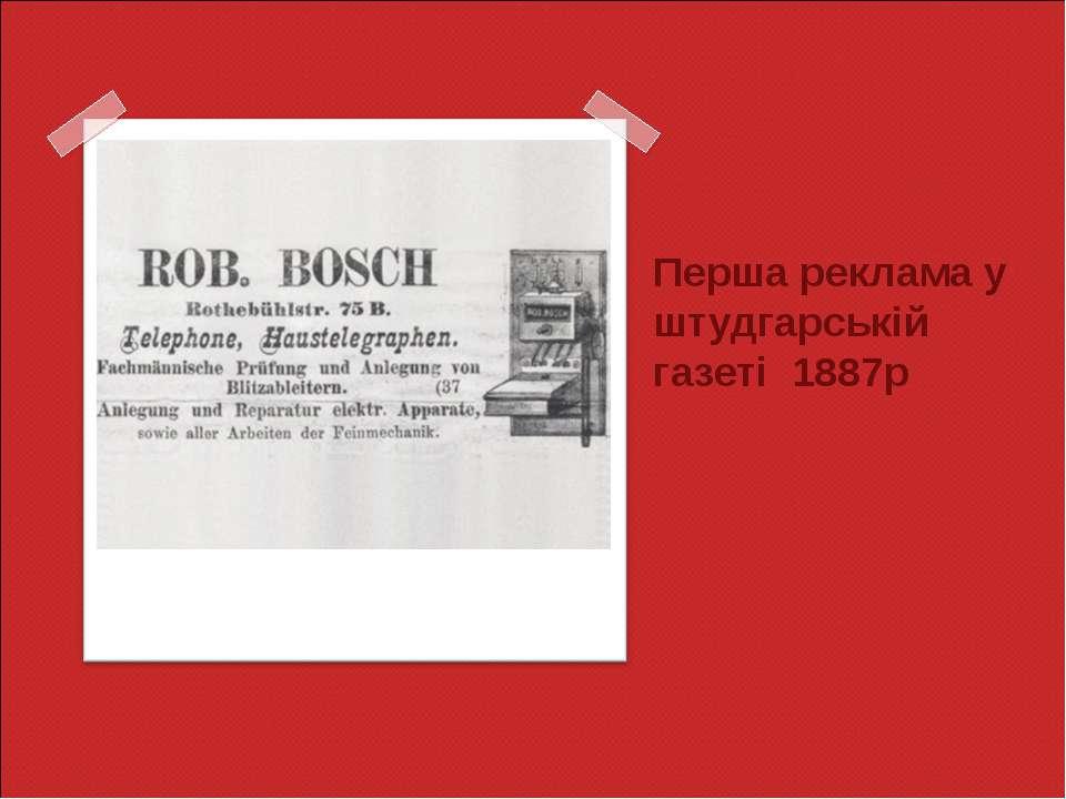 Перша реклама у штудгарській газеті 1887р