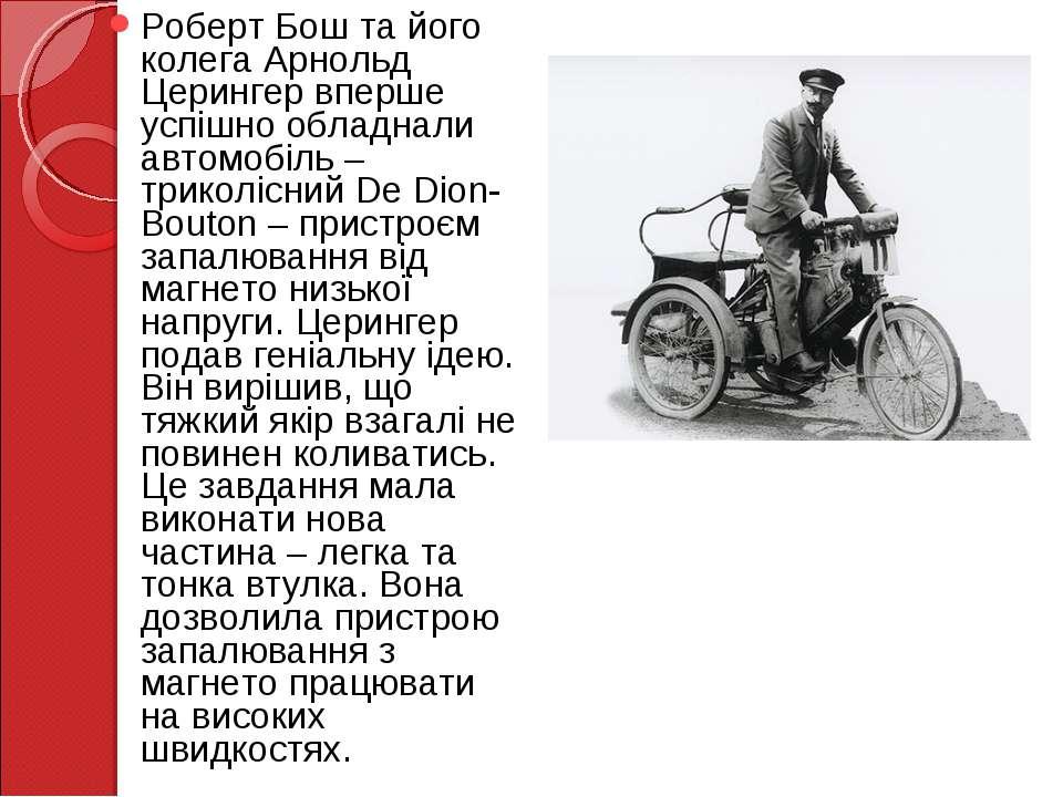 Роберт Бош та його колега Арнольд Церингер вперше успішно обладнали автомобіл...