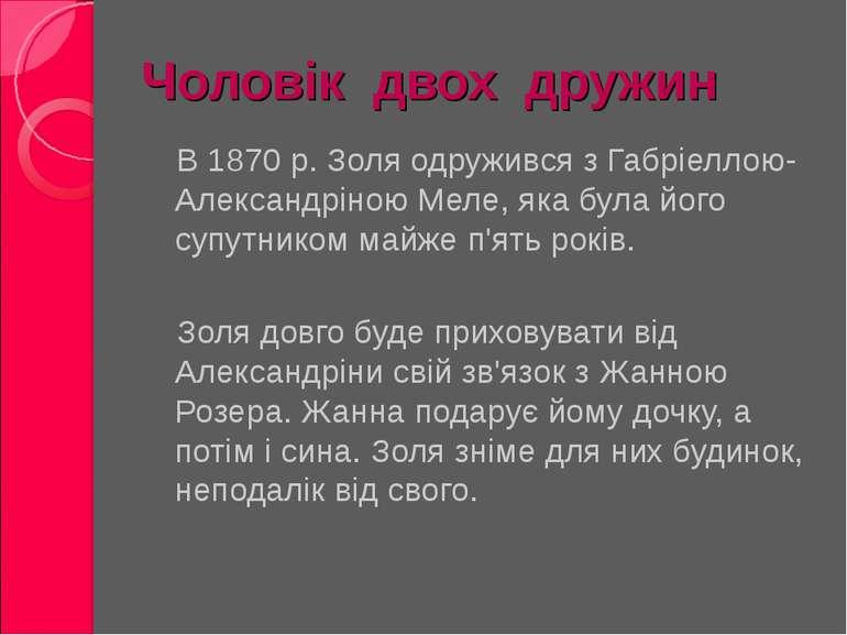 Чоловік двох дружин В 1870р. Золя одружився з Габріеллою-Александріною Меле,...
