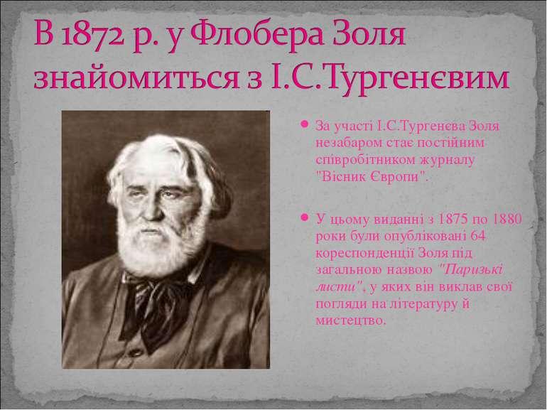 За участі І.С.Тургенєва Золя незабаром стає постійним співробітником журналу ...