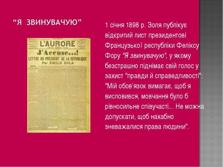 1 січня 1898 р. Золя публікує відкритий лист президентові Французької республ...