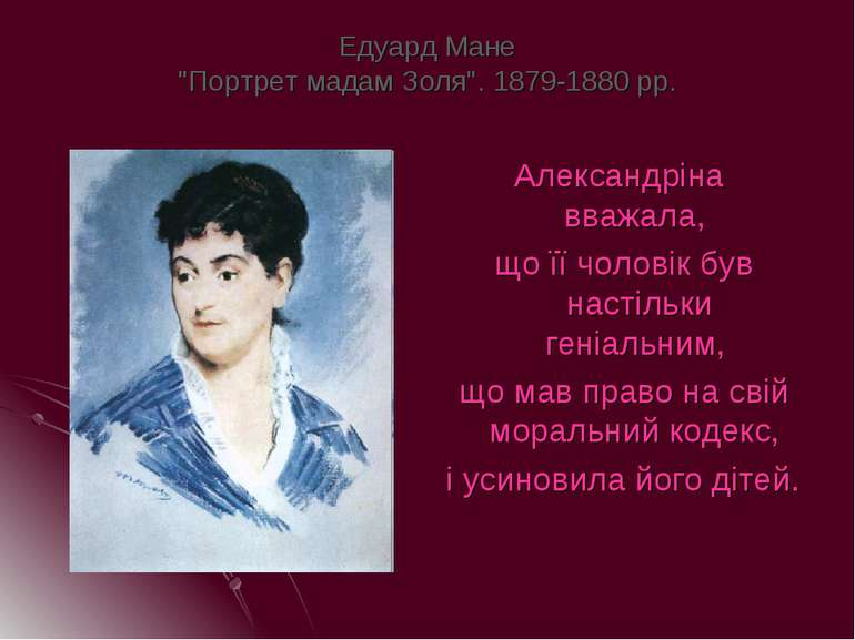 "Едуард Мане ""Портрет мадам Золя"". 1879-1880 рр. Александріна вважала, що її ч..."
