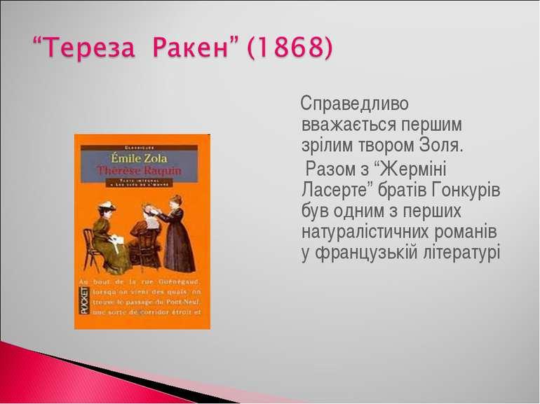 """Справедливо вважається першим зрілим твором Золя. Разом з """"Жерміні Ласерте"""" б..."""