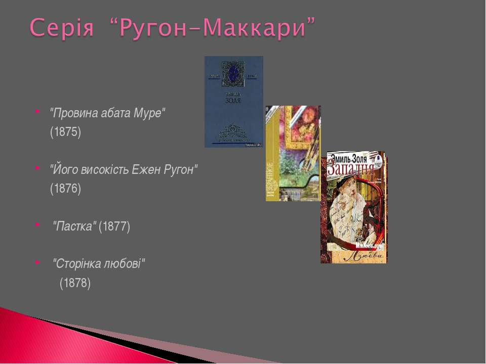 """""""Провина абата Муре"""" (1875) """"Його високість Ежен Ругон"""" (1876) """"Пастка"""" (1877..."""