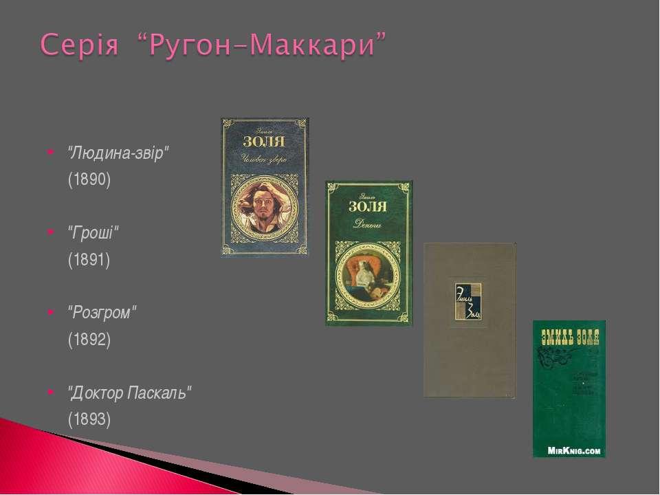 """""""Людина-звір"""" (1890) """"Гроші"""" (1891) """"Розгром"""" (1892) """"Доктор Паскаль"""" (1893)"""