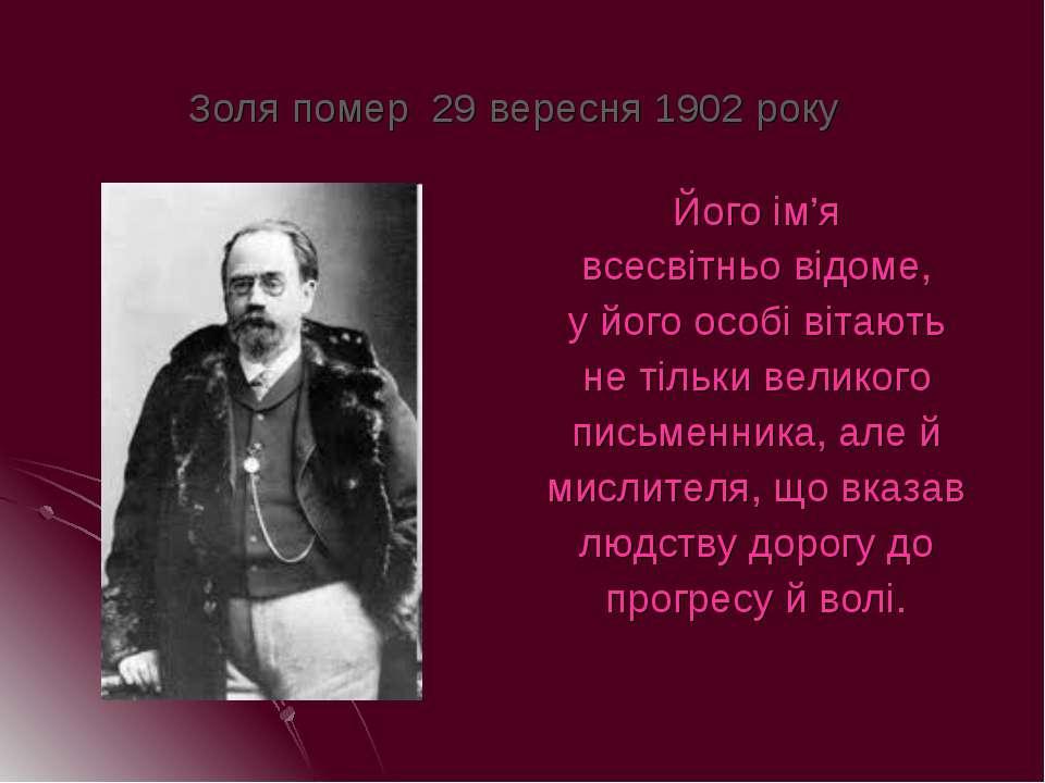 Золя помер 29 вересня 1902 року Його ім'я всесвітньо відоме, у його особі віт...
