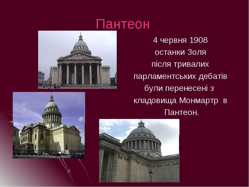 Пантеон 4 червня 1908 останки Золя після тривалих парламентських дебатів були...