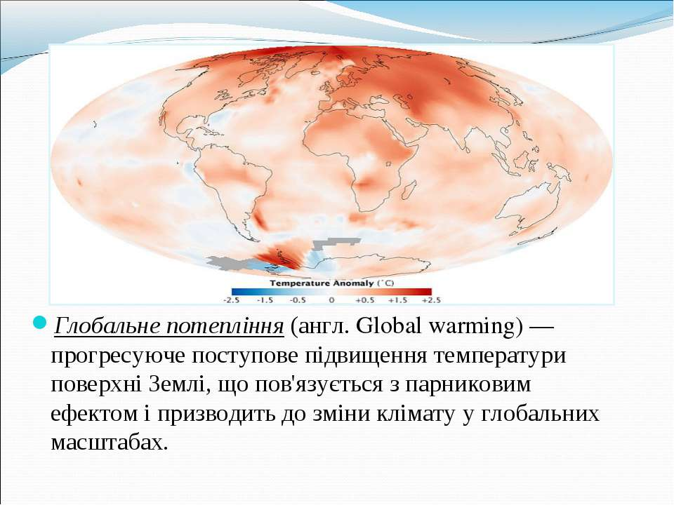 Глобальне потепління (англ. Global warming) — прогресуюче поступове підвищенн...