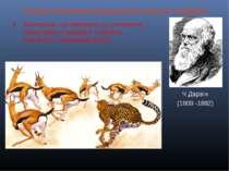 Основні положення еволюційного вчення Ч.Дарвіна Ч.Дарвін (1809 -1882) Фактора...