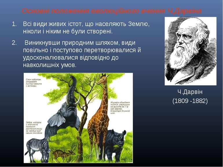 Основні положення еволюційного вчення Ч.Дарвіна Ч.Дарвін (1809 -1882) Всі вид...