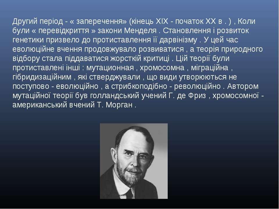 Другий період - « заперечення» (кінець XIX - початок XX в . ) , Коли були « п...