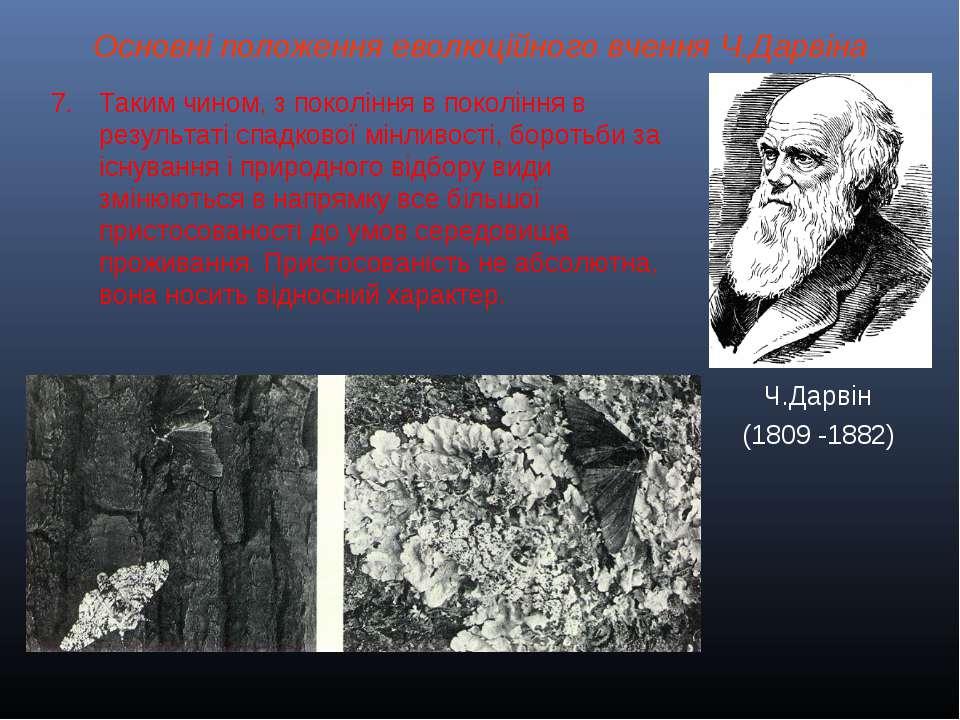 Основні положення еволюційного вчення Ч.Дарвіна Ч.Дарвін (1809 -1882) Таким ч...