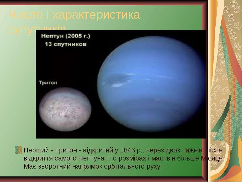 Число і характеристика супутників Перший - Тритон - відкритий у 1846 р., чере...