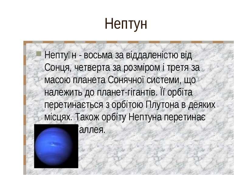 Нептун Непту н - восьма за віддаленістю від Сонця, четверта за розміром і тре...