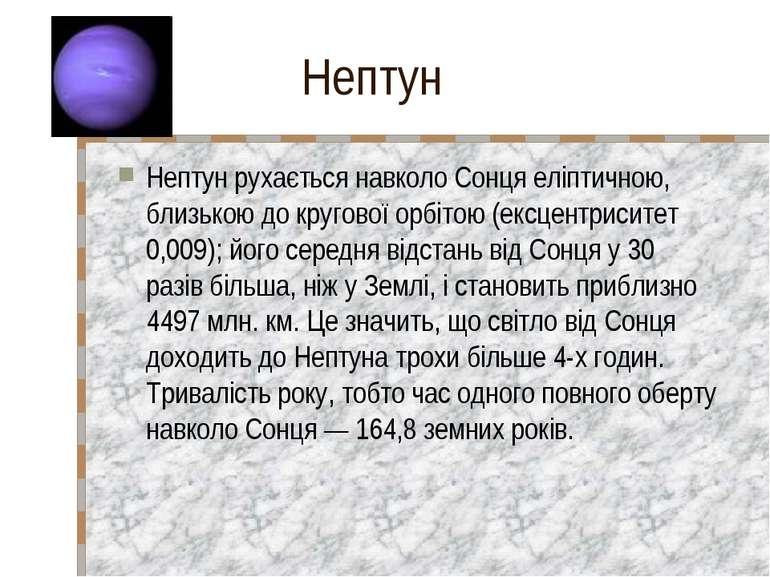 Нептун Нептун рухається навколо Сонця еліптичною, близькою до кругової орбіто...