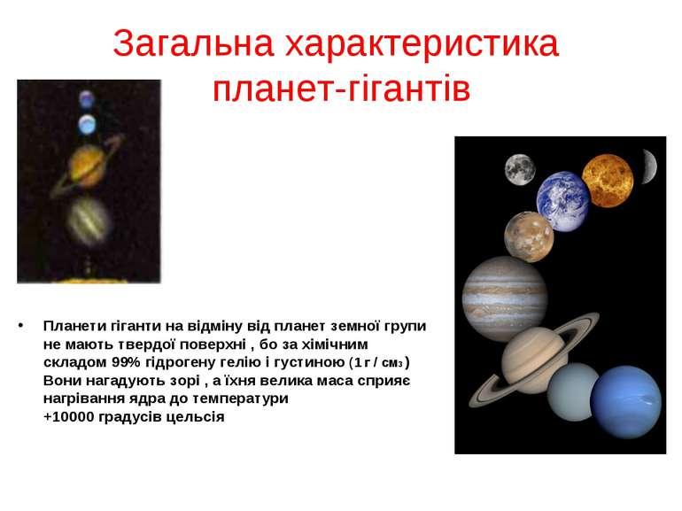 Загальна характеристика планет-гігантів Планети гіганти на відміну від планет...