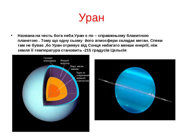 Уран Названа на честь бога неба Уран є по – справжньому блакитною планетою . ...