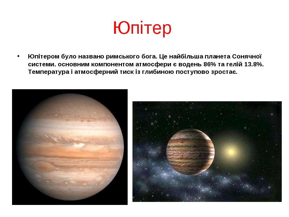 Юпітер Юпітером було названо римського бога. Це найбільша планета Сонячної си...