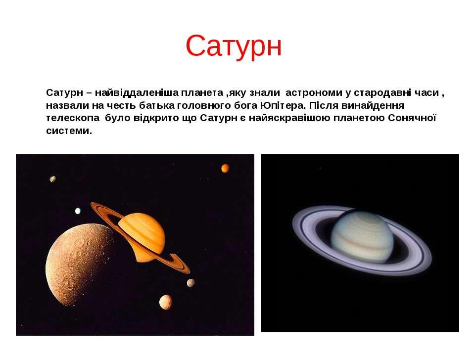 Сатурн Сатурн – найвіддаленіша планета ,яку знали астрономи у стародавні часи...