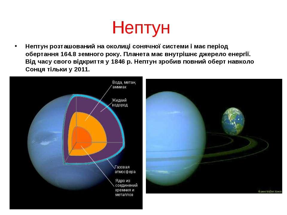 Нептун Нептун розташований на околиці сонячної системи і має період обертання...