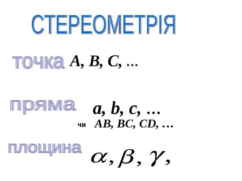 A, B, C, … a, b, c, … чи AВ, BС, CD, …