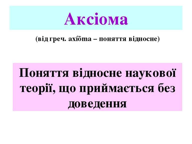 Аксіома (від греч. axíõma – поняття відносне) Поняття відносне наукової теорі...
