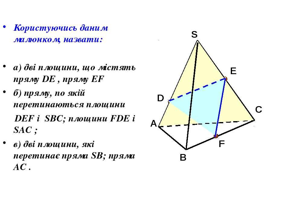 Користуючись даним малюнком, назвати: а) дві площини, що містять пряму DE , п...