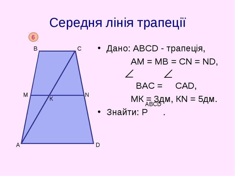 Середня лінія трапеції Дано: АВСD - трапеція, АМ = МВ = СN = ND, ВАС = САD, М...