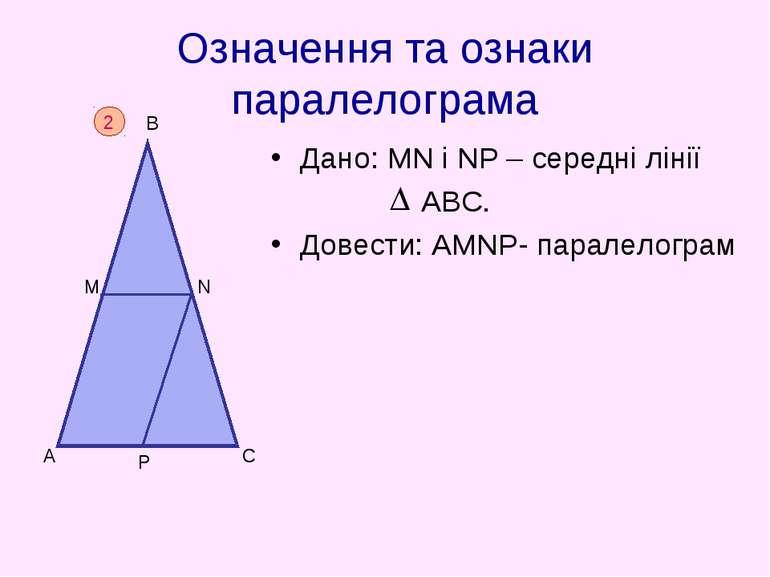 Означення та ознаки паралелограма Дано: MN і NP – середні лінії АВС. Довести:...