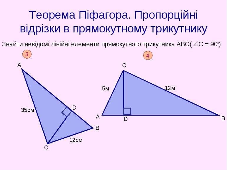 Теорема Піфагора. Пропорційні відрізки в прямокутному трикутнику Знайти невід...