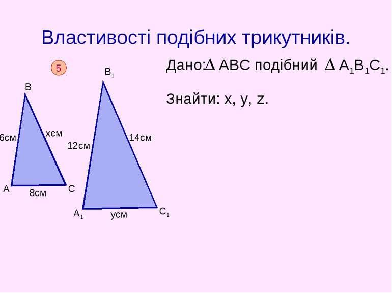 Властивості подібних трикутників.