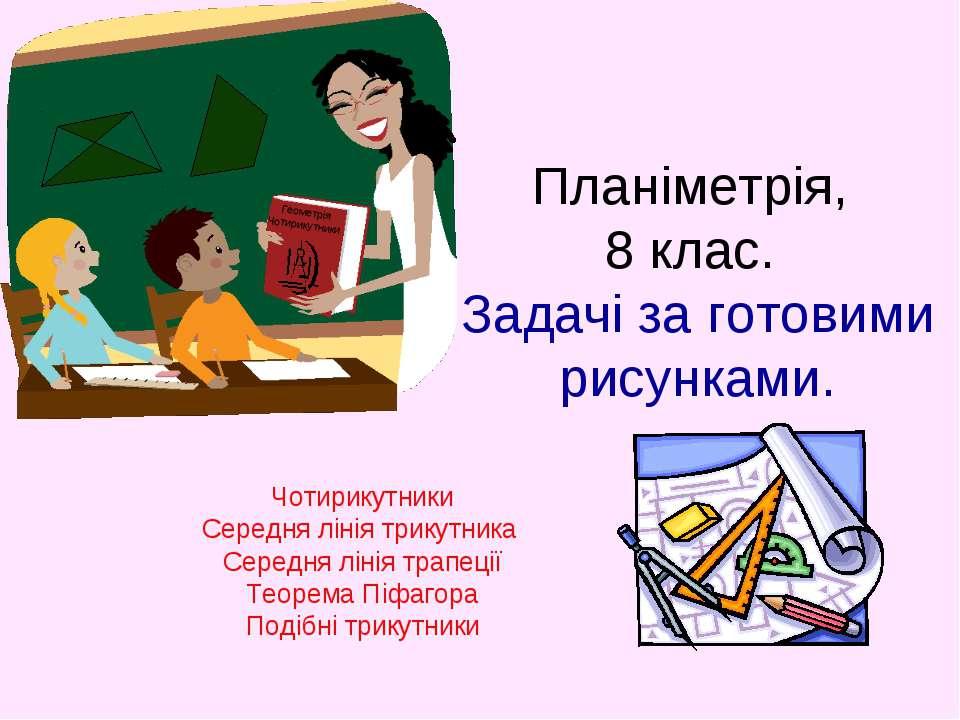 Планіметрія, 8 клас. Задачі за готовими рисунками. Чотирикутники Середня ліні...