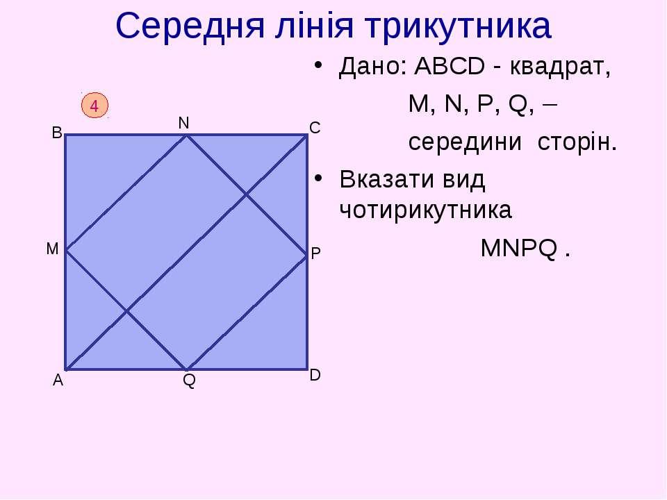Середня лінія трикутника Дано: АВСD - квадрат, M, N, P, Q, – середини сторін....