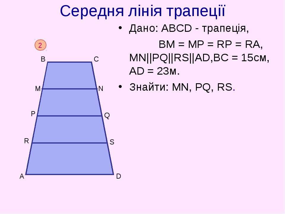 Середня лінія трапеції Дано: АВСD - трапеція, BM = МP = RP = RA, MN||PQ||RS||...