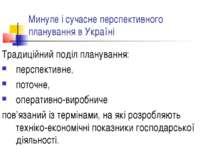 Минуле і сучасне перспективного планування в Україні Традиційний поділ планув...
