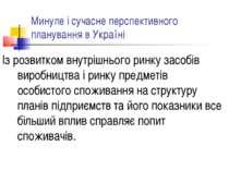 Минуле і сучасне перспективного планування в Україні Із розвитком внутрішньог...